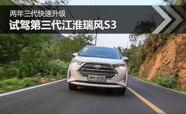 两年三代快速升级 试第三代江淮瑞风S3