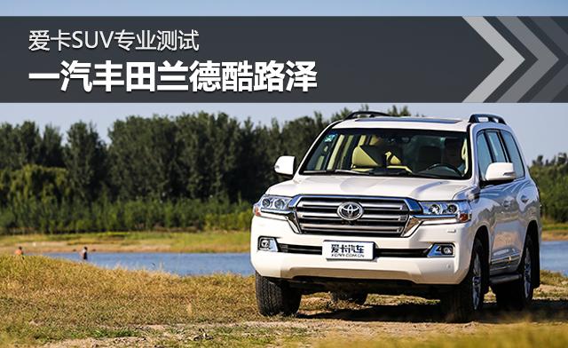 爱卡SUV专业测试 一汽丰田兰德酷路泽