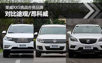 荣威RX5挑战合资品牌 对比途观/昂科威