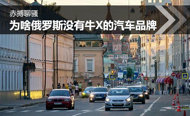 赤搏聊骚 为啥俄罗斯没有牛X的汽车品牌
