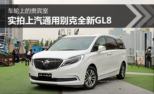 车轮上的贵宾室 拍上汽通用别克全新GL8