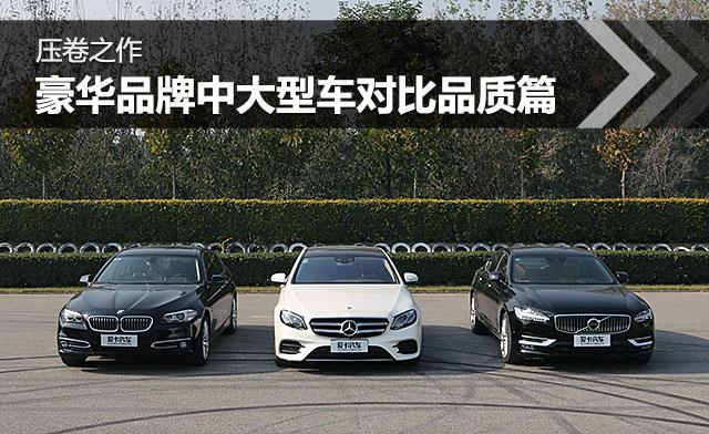 压卷之作 豪华品牌中大型车对比品质篇