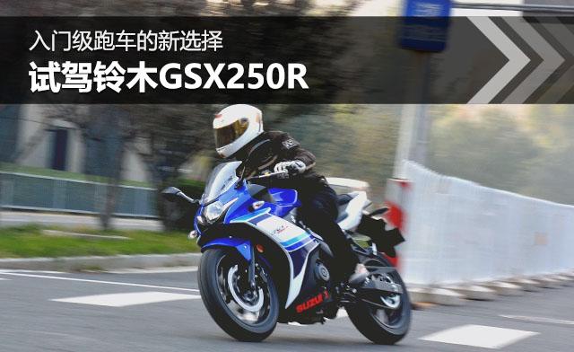 入门级跑车的新选择 试驾铃木GSX250R