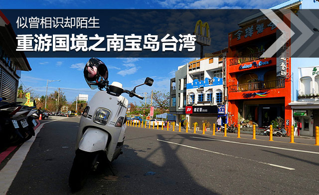 似曾相识却陌生 重游国境之南宝岛台湾