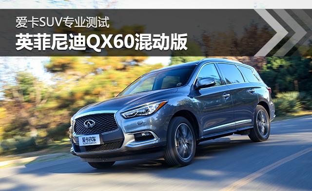 爱卡SUV专业测试 英菲尼迪QX60混动版