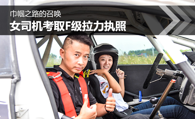 巾帼之路的召唤 女司机考取F级拉力执照