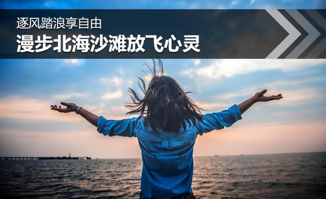 逐风踏浪享自由 漫步北海沙滩放飞心灵