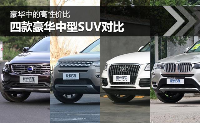 豪华中的高性价比 四款豪华中型SUV对比
