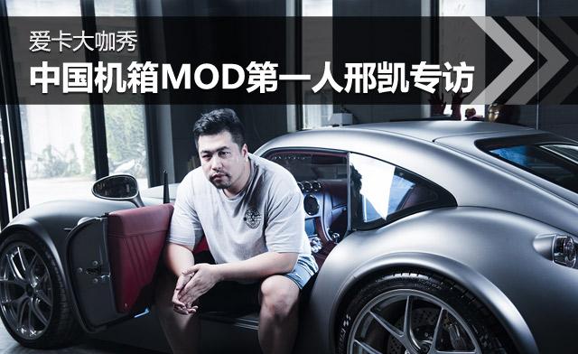 爱卡大咖秀 中国机箱MOD第一人邢凯专访