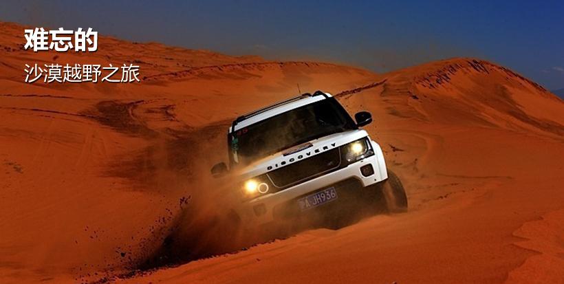 难忘的沙漠越野之旅!