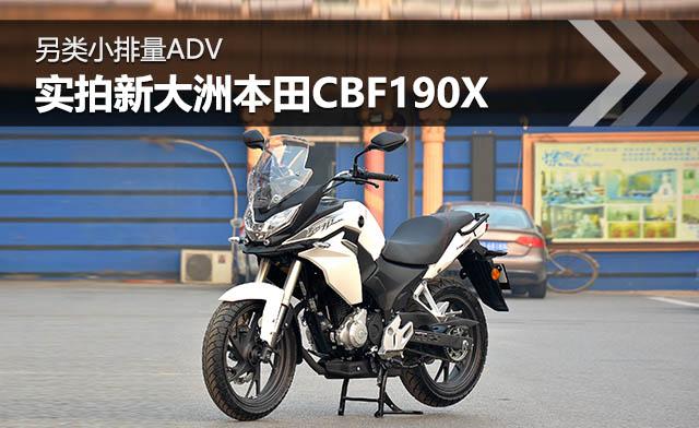 另类小排量ADV 实拍新大洲本田CBF190X