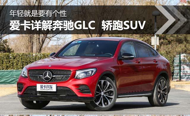 就是就是要个性 详解奔驰GLC 轿跑SUV