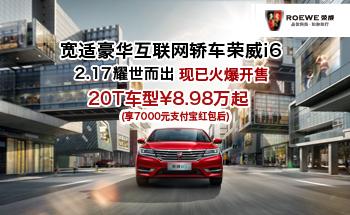荣威i6现已火爆开售!20T车型8.98万起