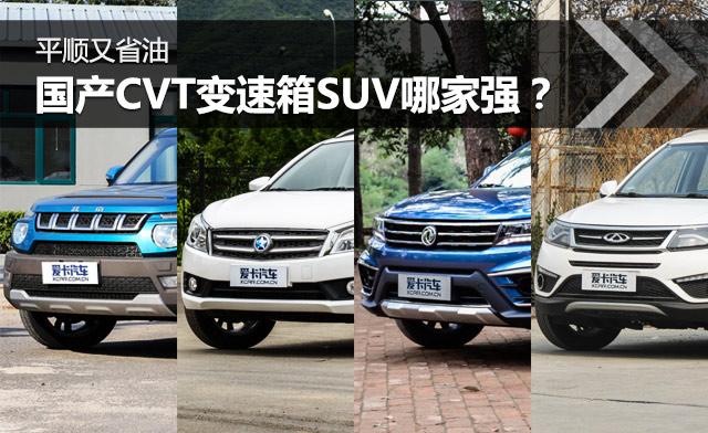 平顺又省油 国产CVT变速箱SUV哪家强?