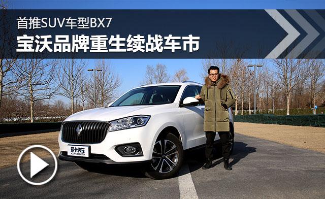 宝沃品牌重生续战车市 首推SUV车型BX7