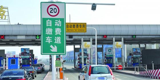 高速缴费不停车 方便又快捷—ETC