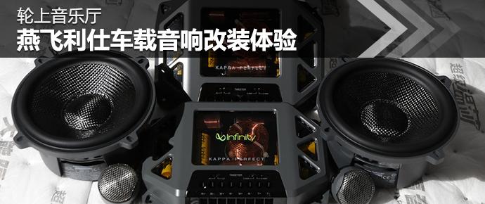 轮上音乐厅 燕飞利仕车载音响安装体验