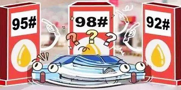 你会为你的爱车加注更高标号汽油吗?