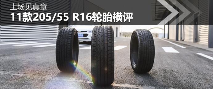 上场见真章 11款205/55 R16轮胎横评
