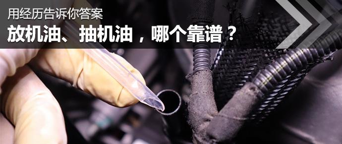 用经历告诉你放机油和抽机油哪个更靠谱
