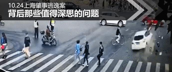 10.24上海肇事逃逸案 背后深思的问题