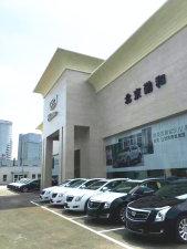 北京勤和祥通汽车销售服务有限公司(凯迪拉克)