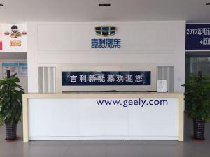 北京海联瑞意达汽车销售有限公司