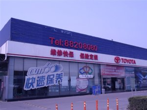 北京森华丰田汽车销售服务有限公司