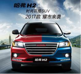 公司介绍 甘肃仕通长城哈弗汽车高清图片