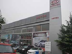 郑州起亚4S店 郑州市双盛4S店地址 电话图片 12251 300x225