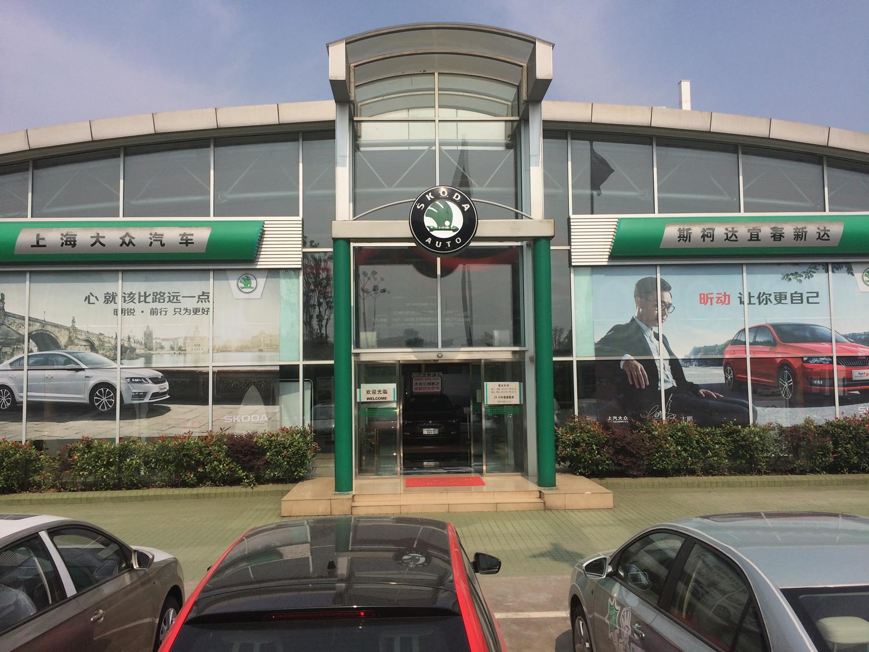 宜春市新达汽车销售服务有限公司简介 宜春市新达汽车销售服务有限公司隶属于江西广甸汽车集团,集团成立于1997年,是一家以汽车销售、售后和汽车后市场服务为主的大型企业集团,旗下代理上海大众、进口大众、斯柯达、克莱斯勒和海马等品牌。业务范围涵盖品牌汽车销售、零配件供应、维修服务、保险理赔、汽车金融、汽车美容、二手车交易等。 广甸汽车前身是1992年成立的江西广电进口汽车修理厂,发展至今,集团成员不断壮大,先后设立了二十几家标准4S店,业务网络遍及江西省各地市。最令业界赞叹的是,广甸汽车连续15年保持江西车市销