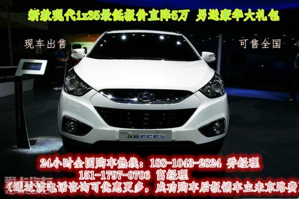 最新款北京现代ix35最新价格最低报价——北京现代ix35全国