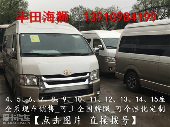 14座商务车报价及图片|6座版丰田海狮