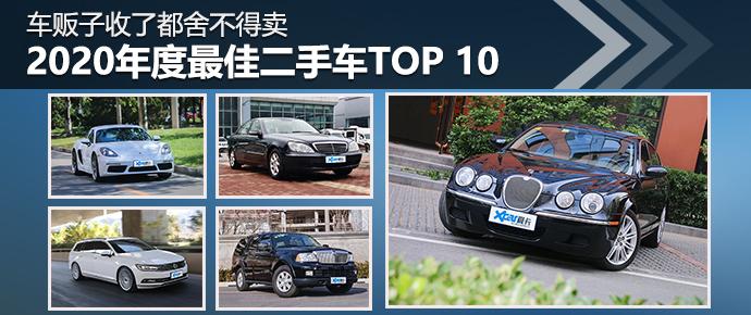 老杨二手车 我淘过来都不想卖的车TOP10