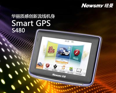 纽曼GPS
