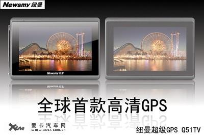 纽曼超级GPS Q51TV