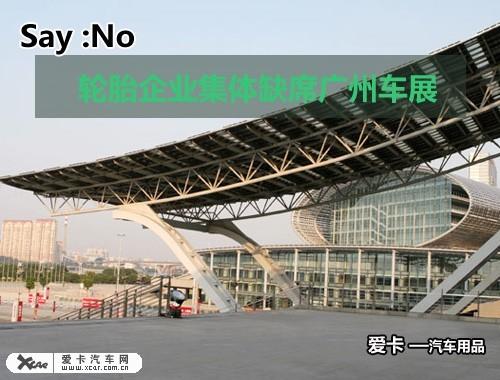 广州车展轮胎企业
