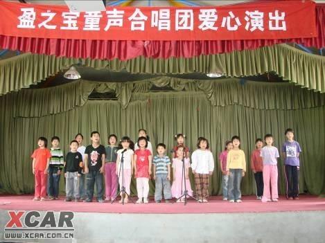 儿童节盈之宝童声合唱团赴太阳村爱心演出
