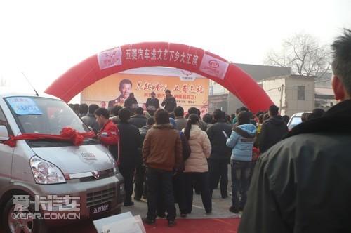 裕华江南 五菱汽车把新春大礼送到中牟高清图片