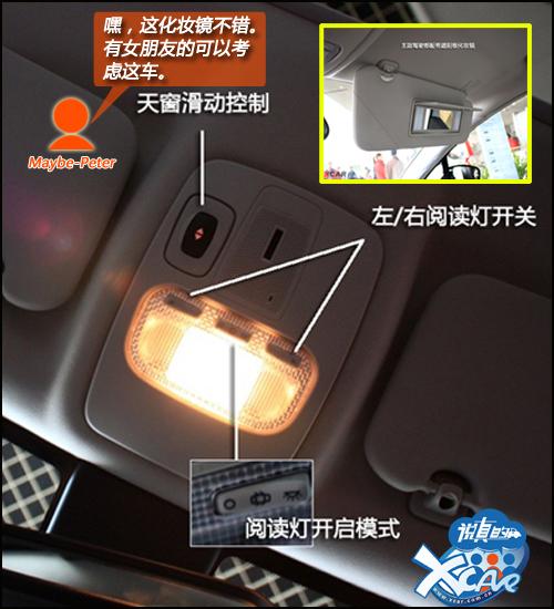 东风雪铁龙c5车顶阅读灯和遮阳板化妆镜