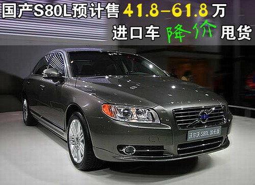 国产S80L预计售41.8-61.8万 进口车降价