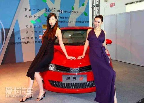 滴水行动开启奇瑞风云2两厢北京上市大幕 爱卡汽车网 汽高清图片