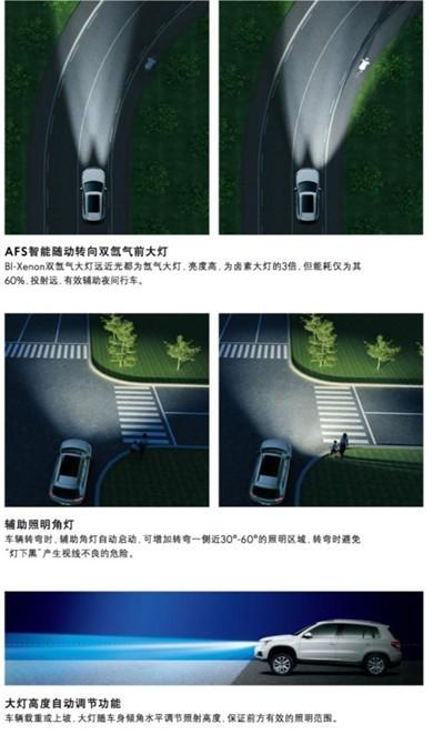 途观车距判断技巧图解