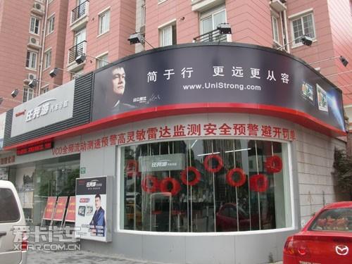 上海店店面