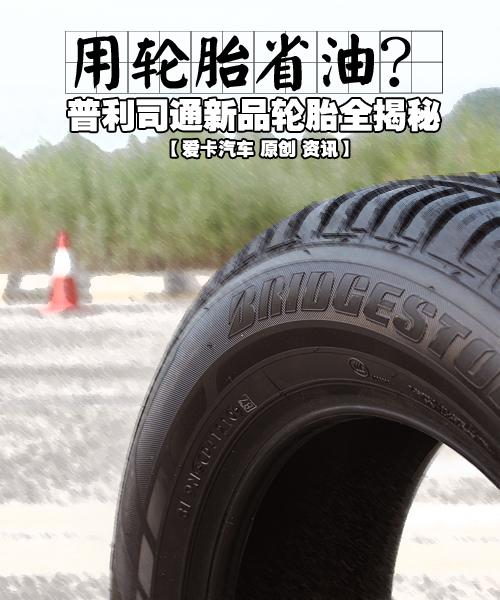 普利司通 轮胎