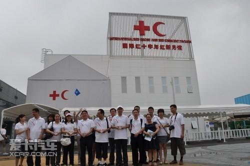好帮手心系慈善,高层代表参观国际红十字会馆
