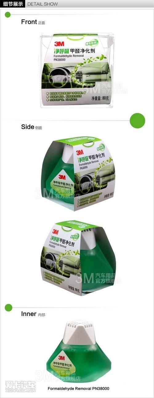 3M甲醛净化剂