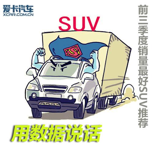 1-9月份销量最好的SUV