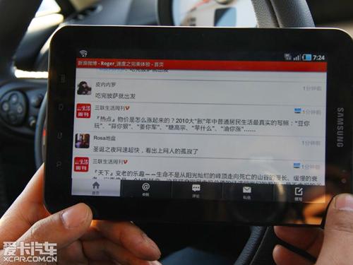 支持3G 随时随地发微博