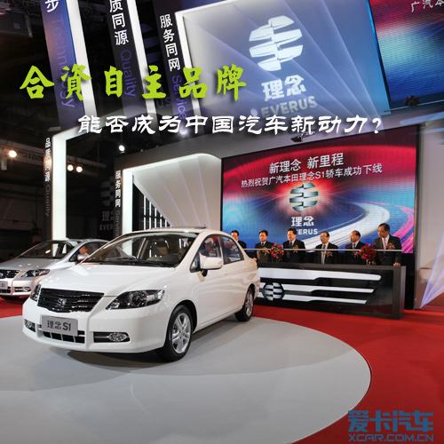 合资自主中国汽车新动力?